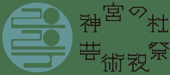 神宮の杜芸術祝祭 ロゴ