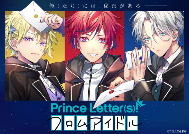 Prince Letter(s)!フロムアイドル KV