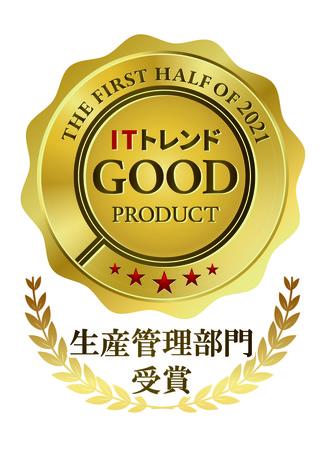ITトレンド Good Productバッジ