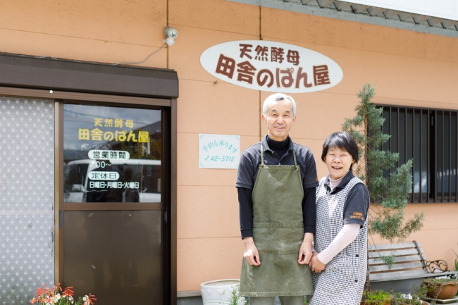 「天然酵母 田舎のぱん屋」のオーナー 松崎さん。夫婦で経営されています。