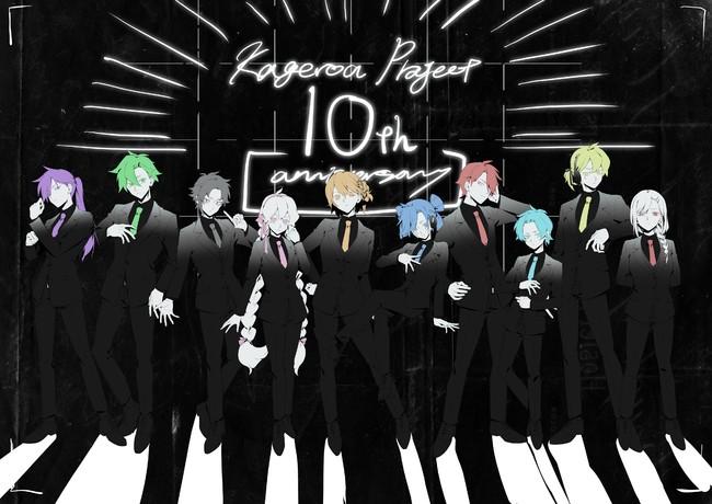 MVを手掛けた「しづ」氏による10周年を記念した最新イラスト