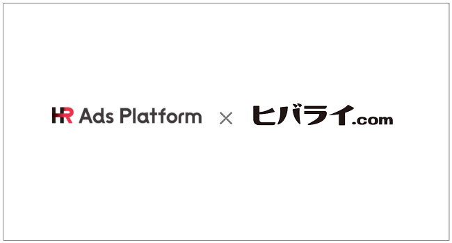 HRアドプラットフォーム × ヒバライドットコム