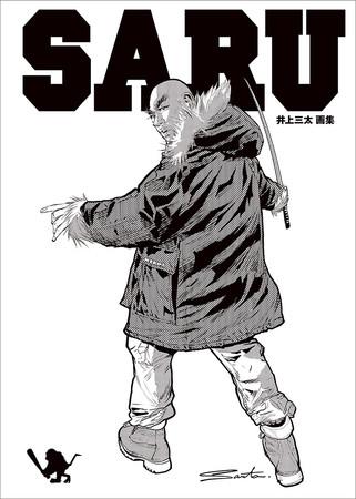『井上三太画集 SARU』2020年11月30日発売