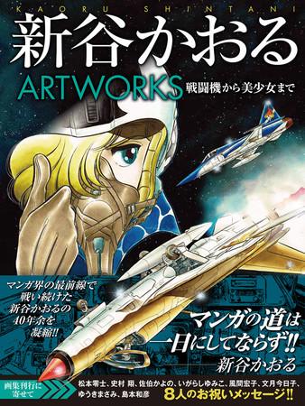 『新谷かおるARTWORKS 戦闘機から美少女まで』2021年1月29日発売