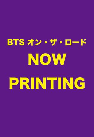 『BTS オン・ザ・ロード』2021年4月28日発売