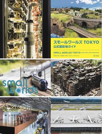 『スモールワールズTOKYO 公式撮影地ガイド』2021年6月11日発売