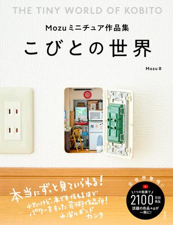 『Mozuミニチュア作品集 こびとの世界』2021年7月20日発売