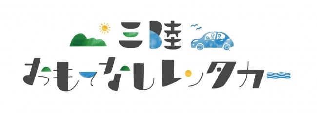 SDGs未来都市 岩手県陸前高田市 交通課題の解決と持続可能な観光を目指「三陸おもてなしレンタカー」が1月25日から全車EVで営業を開始。環境に優しく持続可能な移動手段を提供します。
