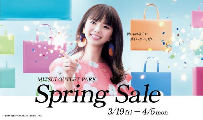 MITSUI OUTLET PARK Spring Sale