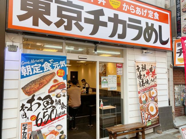 チカラめし新宿西口1号店
