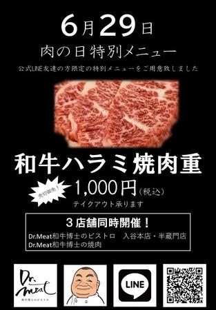 6.29ハラミ焼肉重お知らせ