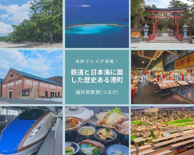 鉄道と日本海に面した歴史ある町敦賀(つるが)