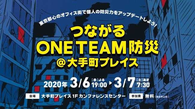 東京都心で1泊2日の宿泊体験式防災訓練「つながるONE TEAM防災@大手町プレイス」開催決定!