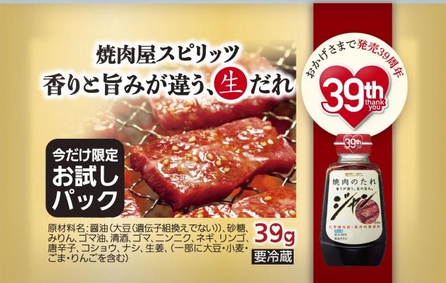 ジャン 焼肉のたれ 39g(サンプリング用非売品)