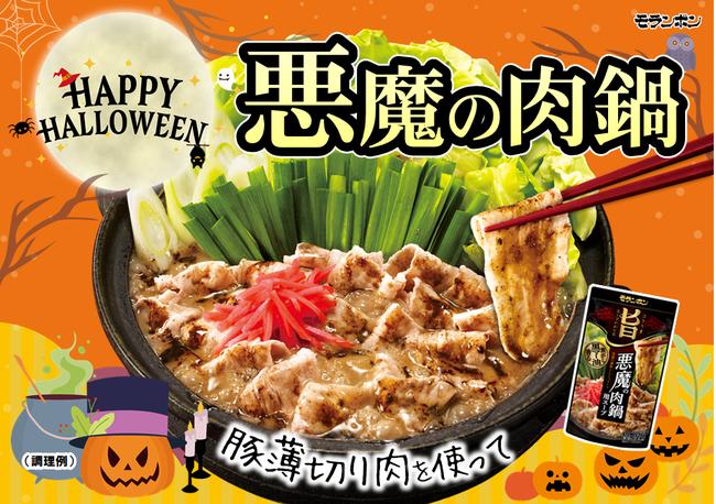 悪魔の肉鍋用スープ ハロウィン用POP