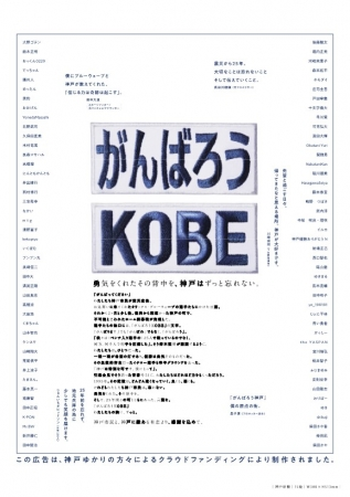 神戸 新聞