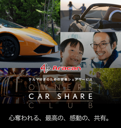 httpscarshare.aracan.co.jp