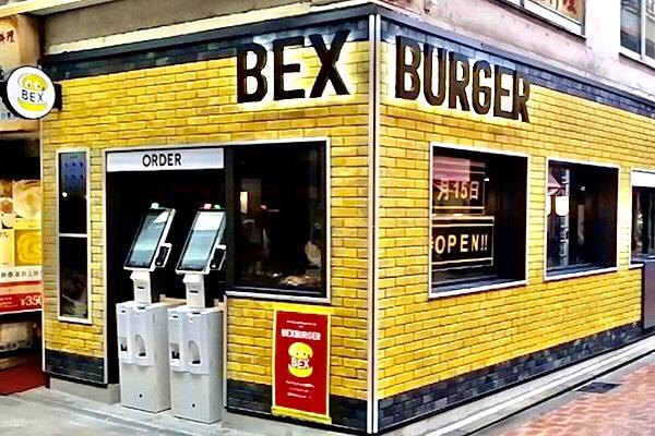 吉祥寺「BEX BURGER」