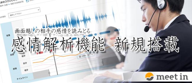"""オンラインコミュニケーションツールmeet inに""""感情解析機能""""を搭載"""