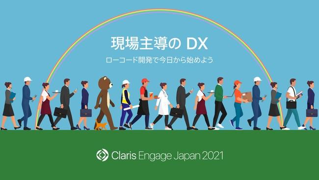 Claris Engage Japan 2021