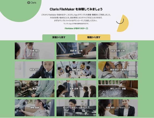 Claris FileMaker の無料サンプル App 掲載サイト