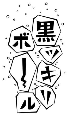 【黒ッキリボールロゴ】