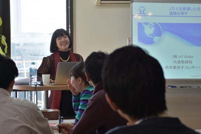 日本を代表する一流の人事から学ぶ 「 グローバルキャリア論 」の講演の様子