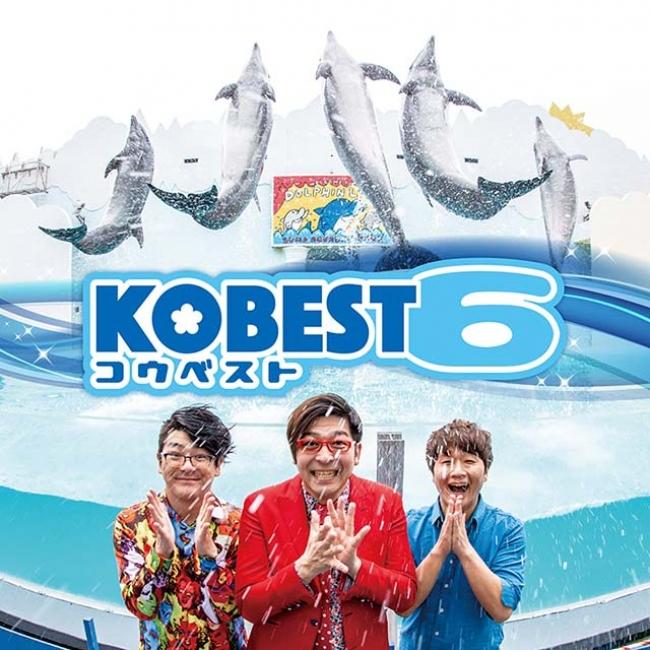 CD「KOBEST6」