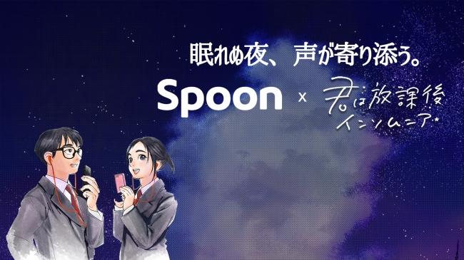 雑談 たぬき spoon