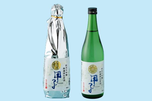 甲子 純米大吟醸 無濾過生原酒