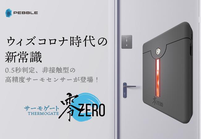 日本 体温計 おすすめ 非 製 接触