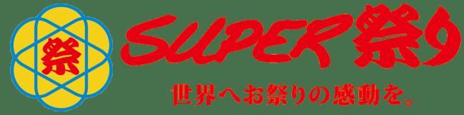 SUPER祭りロゴ_横