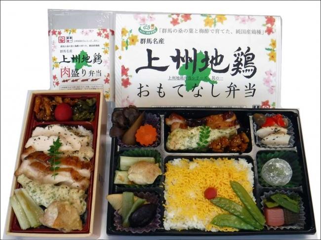 上州地鶏弁当