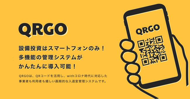 ポイントも貯まる入退館管理システム『QRGO』