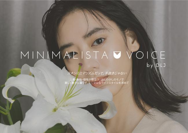 「MINIMALISTA VOICE」TOPページ