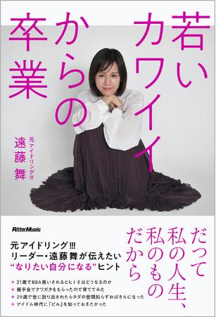 遠藤舞さん著書「若いカワイイからの卒業