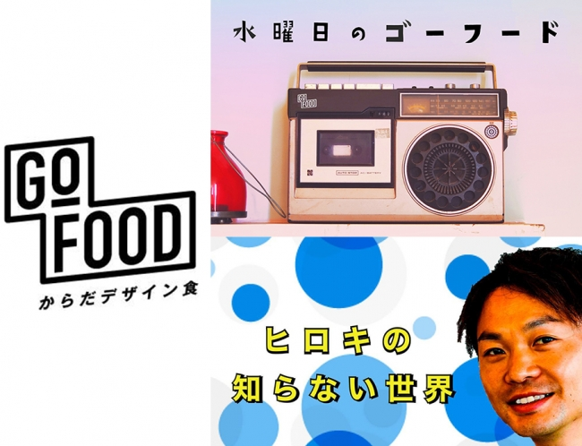 GOFOOD新番組スタート