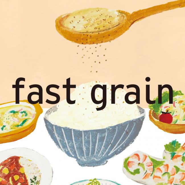 fast grain