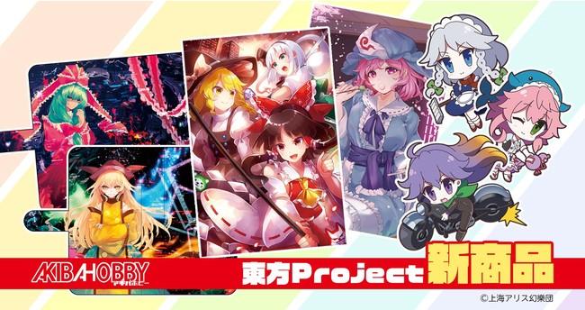 東方Project新商品 B2タペストリー アクリルキーホルダー 手帳型スマホケース