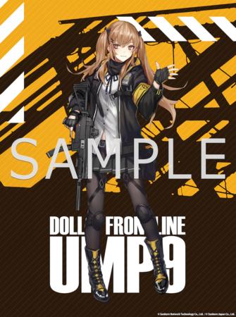 UMP9(A0サイズ)