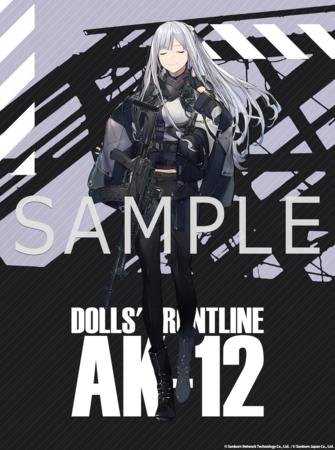 AK-12(A0サイズ)