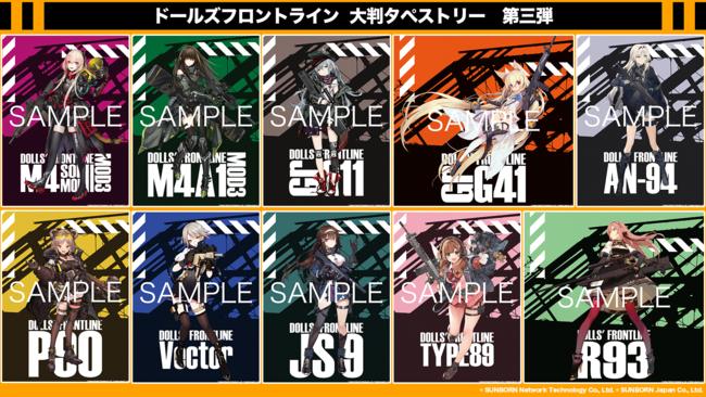 【第三弾】ドールズフロントライン 大判タペストリー 10種