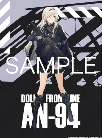 AN-94(A0サイズ)