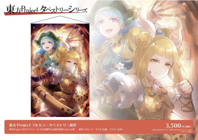 東方Project B2タペストリー43 杖刀偶磨弓&埴安神袿姫 illust.60枚 案内書