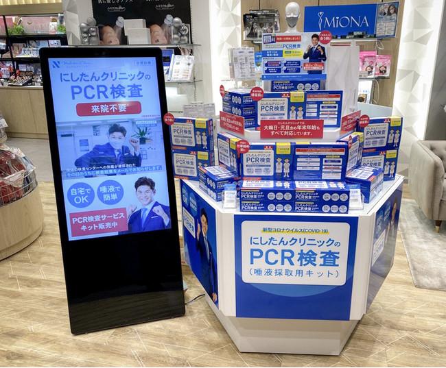 ココカラファイン東京新宿三丁目店 店頭