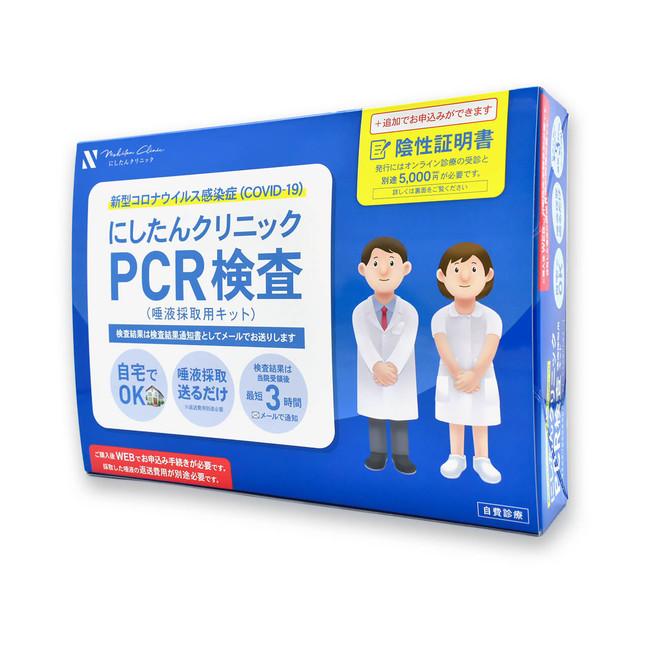 ドラッグストアで販売されている PCR検査サービスキットのパッケージ