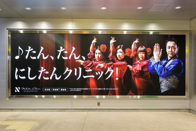 渋谷駅東口地下広場階段下壁面看板