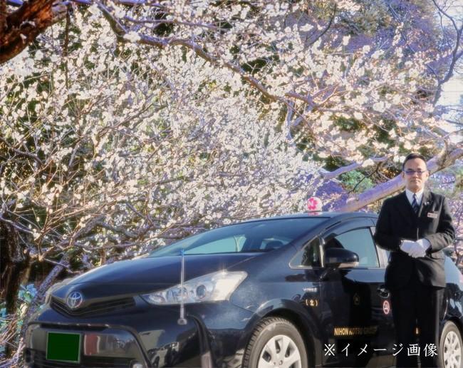 梅の香タクシー イメージ