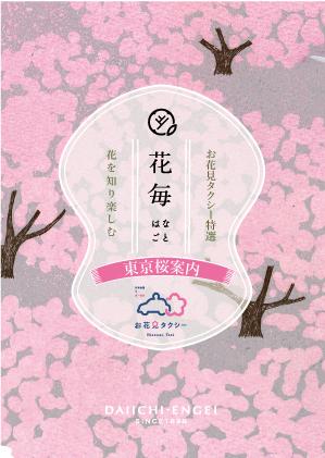 第一園芸特別編集リーフレット