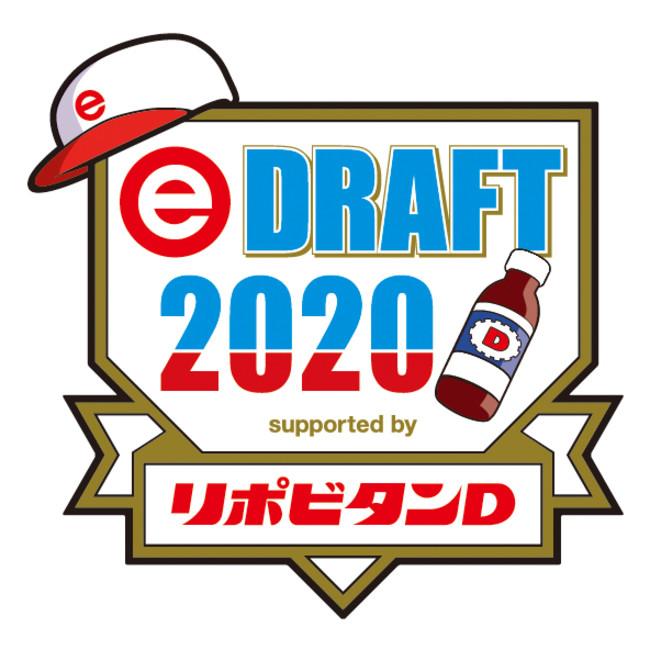 ドラフト 2020